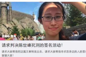 江歌母亲:征集签名是为了判陈世峰死刑 否则接受不了