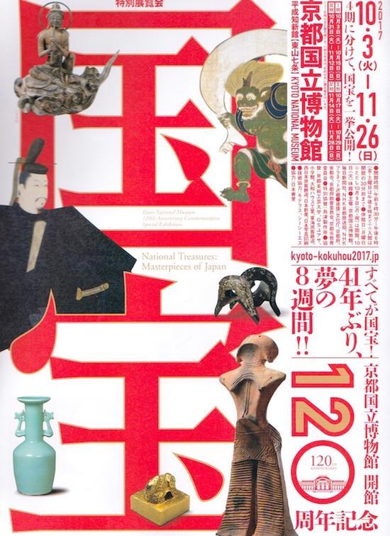 """京都国立博物馆 120周年""""国宝展""""海报"""
