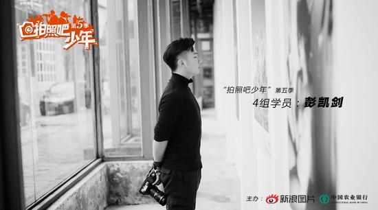 学员:彭凯剑,26岁,毕业于鲁迅美术学院,图片编辑