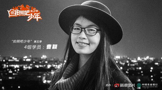学员:曹颖,22岁,毕业于北京c\'s,图片编辑