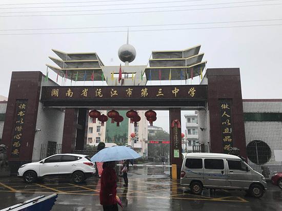 沅江三中校门口。澎湃新闻记者 蒋格伟 图