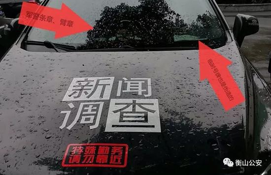 """不悬挂牌照的""""新闻调查车""""贴满了标志"""
