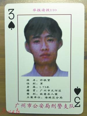 """警方""""扑克牌通缉令""""中的""""黑桃3"""""""