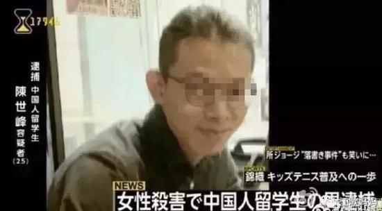 ▲江歌案犯罪嫌疑人陈世峰。图/江母微信号
