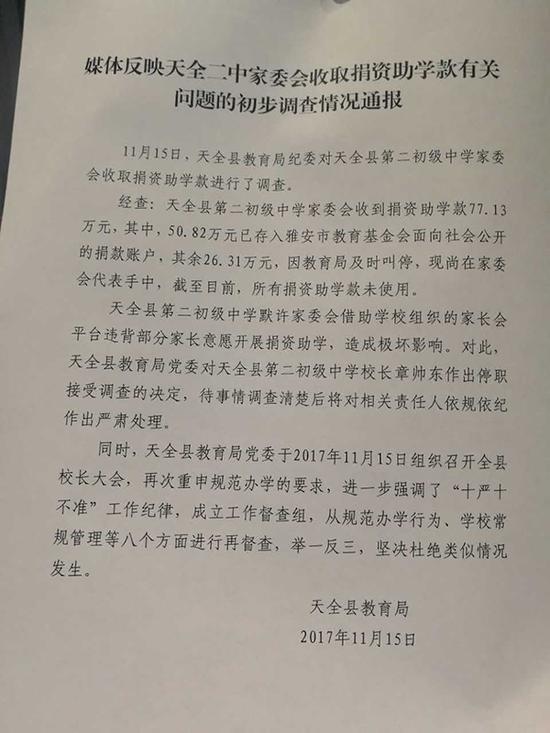 11月16日凌晨,天全县官方发出通报