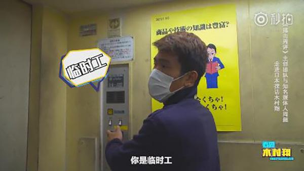 木村翔在运输公司打工。