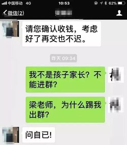 """▲杨先生与老师的聊天记录。 图片来自""""看楚天""""。"""
