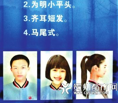 男同学头式为小平头,女同学头式为齐耳短发或马尾式。
