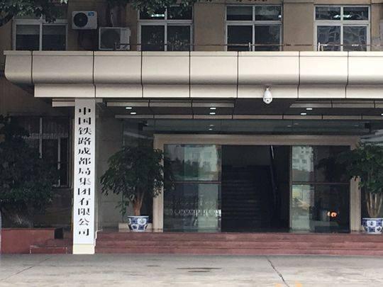 """今日(11月19日)上午,记者在位于成都市一环路北二段的成都铁路局门口看到,新制作的门牌""""中国铁路成都局集团有限公司""""已正式挂牌。"""