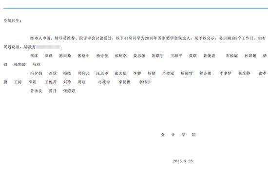 江西财经大学2017年研究生国家奖学金获奖候选人名单部门公示内容,并无身份证号。