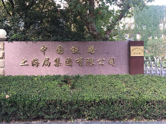 """11月19日13时许,位于上海市天目东路80号的原上海铁路局所在地已经挂上了新的""""中国铁路上海局团体有限公司""""门牌。 汹涌新闻记者 蒋子文 实习生 张子翔 图"""