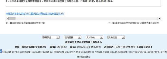南京师范大学中北学院于2016年11月2日发布了《2017届毕业生求职创业补贴申请公示》。图片系澎湃新闻基于保护隐私需要打码,原页面没有打码。