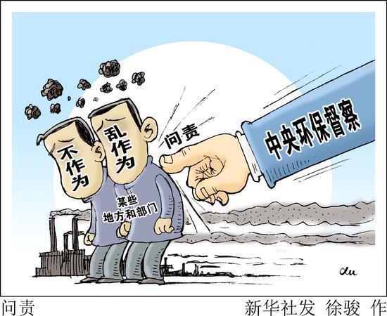 漫画:问责。新华社发 徐骏 作
