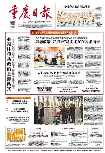 《重庆日报》11月20日头版截图