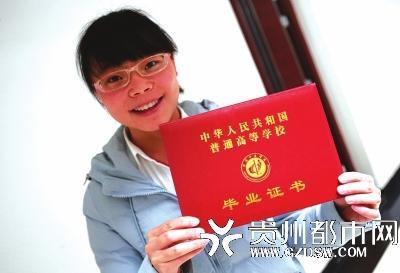 一名贵阳中医学院的学外行持结业证书,这就是学生学籍学历的有用证实。