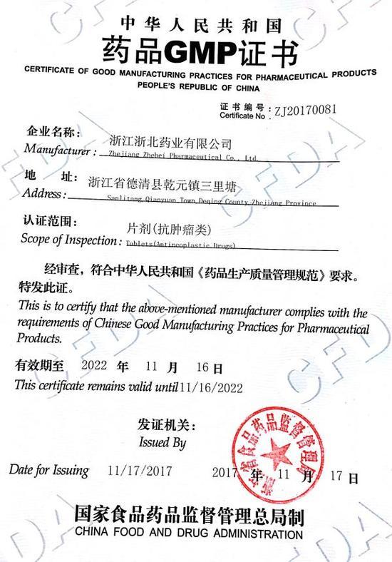 浙北药业已经取得巯嘌呤片新车间的GMP证书。 浙北药业供图