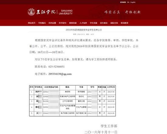 三江学院学工部在三江学院官网上公布的《2016年拟获得国家奖学金名单公示》截图。图片系汹涌新闻基于掩护隐私需要打码,原页面没有打码。