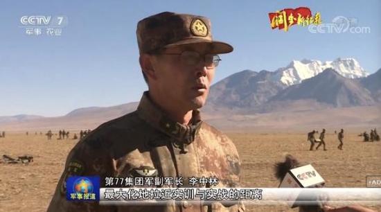 李中林少将已担任新组建的陆军第77集团军副军长