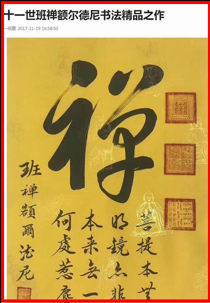 图为某平台冒充十一世班禅之名,出售书法作品截图。
