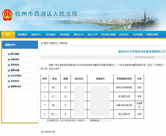 """2017年6月29日,杭州西湖区人民法院在其官网公布了一则题为""""面向社会公然招录司法雇员拟聘用职员公示""""的信息。图片系汹涌新闻基于掩护隐私需要打码,原页面没有打码。"""