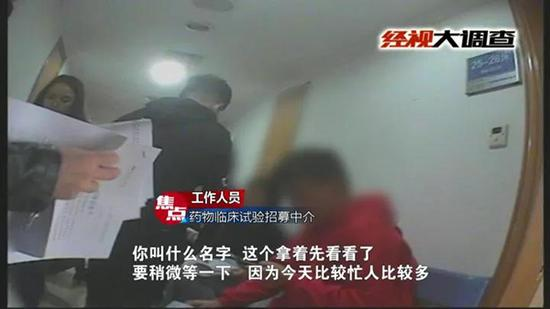 """""""试药人""""内幕:中介鼓吹赚钱快 年轻人成主力"""