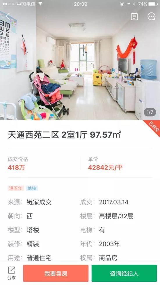 北京房价下跌但房贷利率上浮 买房反而要多花钱?