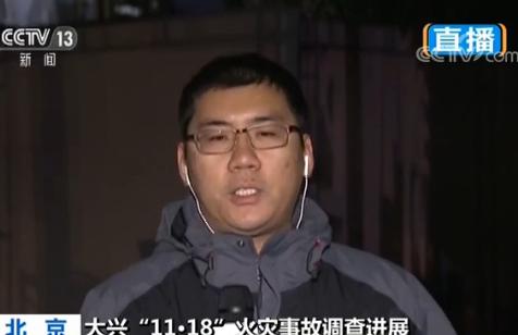 北京大兴火灾确定冷库起火 罹难者均死于中毒