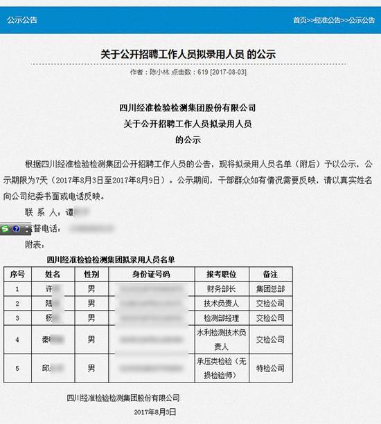 四川经准检验检测集团股份有限公司官方网站发布的《关于公开招聘工作人员拟录用人员的公示》。图片系澎湃新闻基于保护隐私需要打码,原页面没有打码。