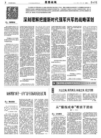 《解放军报》