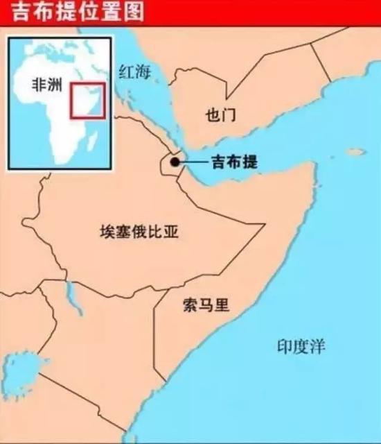 ▲吉布提地理位置示意图(中国军网)