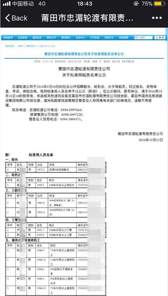 莆田市忠湄轮渡有限责任公司关于拟任命海员名单公示部门内容。