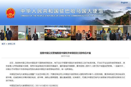 图片泉源:中国驻巴哈马大使馆网站。