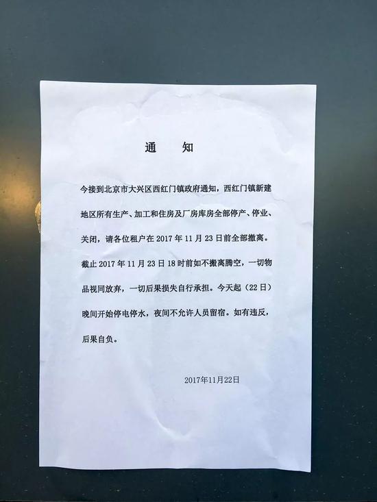 (在一处沿街商铺的墙上,贴有一张腾退通知,但没有留有落款和公章)