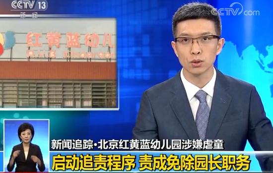 北京向阳回应红黄蓝虐童事务:免去幼儿园园长职务