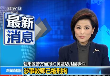 北京警方通报红黄蓝幼儿园虐童案:涉事教师被刑拘
