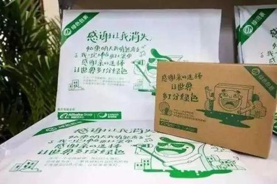 ▲某电商平台推出的免胶带快递箱和可降解快递袋