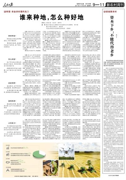 《 国民日报 》( 2017年11月26日 09 版)