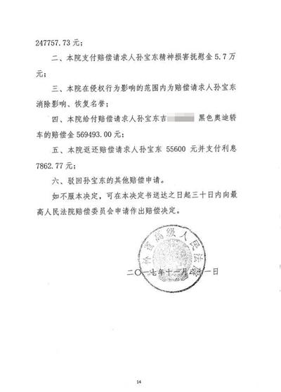 吉林省高院做出的国家赔偿决定书。