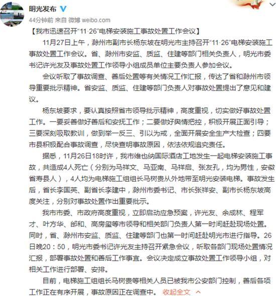 明光市委宣扬部官方微博@明光宣布 转达截图
