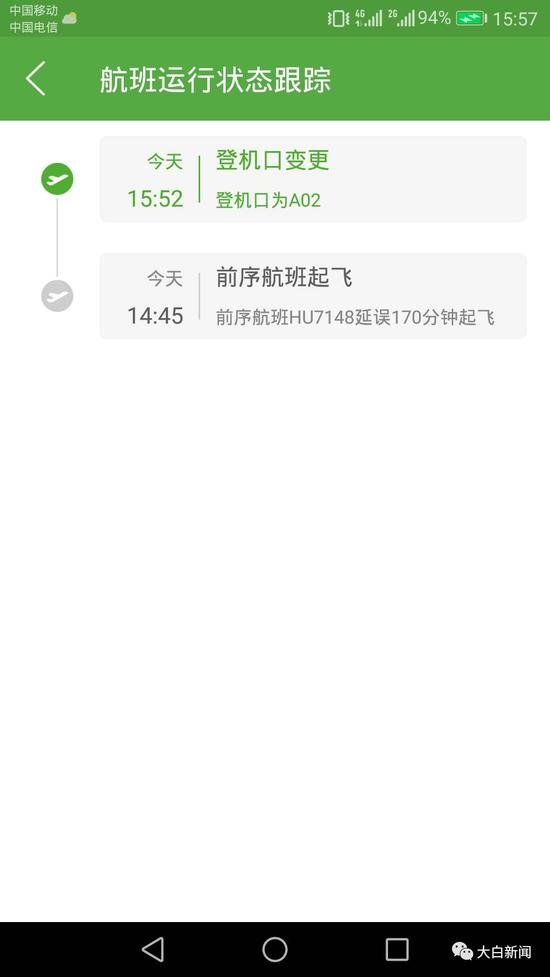 相关航班信息追踪软件显示该航班已在飞行途中