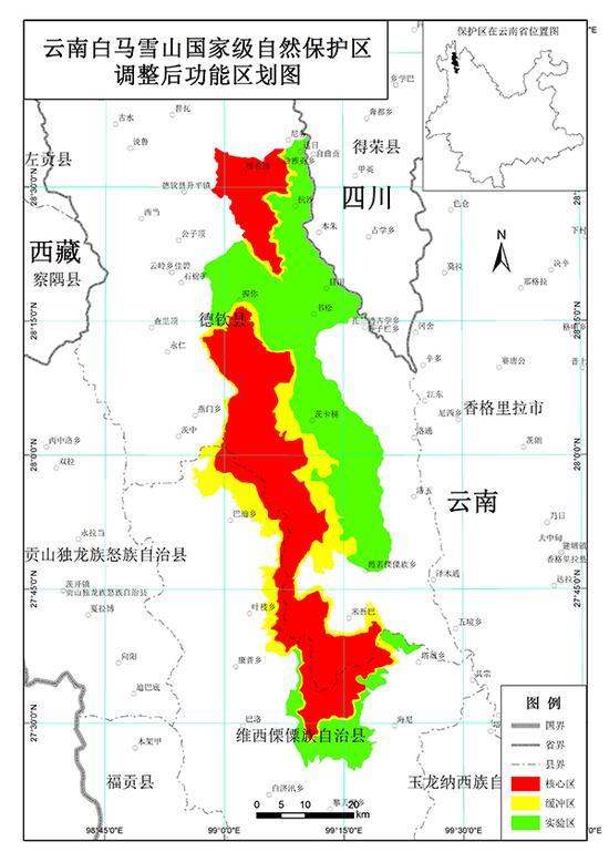 云南白马雪山国家级自然保护区调整前后功能区划图 来源:环保部网站