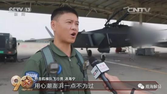(歼-20飞行员受访)