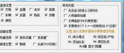 在外挂软件的使用界面上,可以勾选不同选项,实现加速透视等不同作弊功能。 网页截图