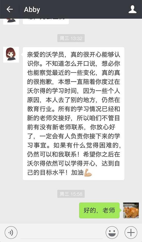 沃尔得课程顾问葛倩(Abby)与毛健秋的微信聊天记录,毛健秋申请退课时,葛倩已离职。