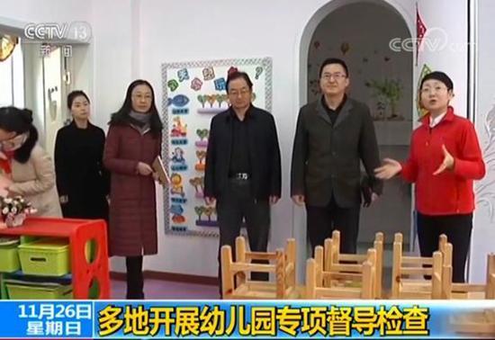 近期多地对幼儿园展开专项督导检查。(图片来源:央视视频)
