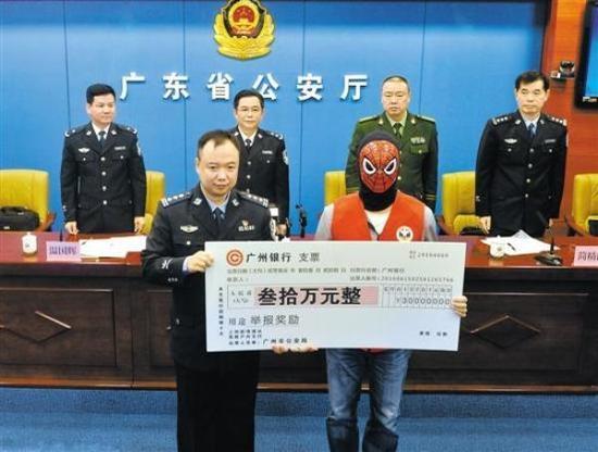 快递小哥接受30万元奖励 。羊城晚报 图