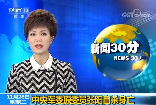 中央军委原委员张阳自杀身亡