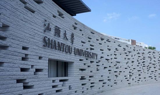 汕头大学是目前全球唯一一所由私人基金会<span class=