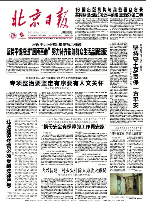 北京日报 截图