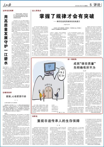 """彩票网站:人民日报:成就""""雄安质量""""_先明确有所不为"""